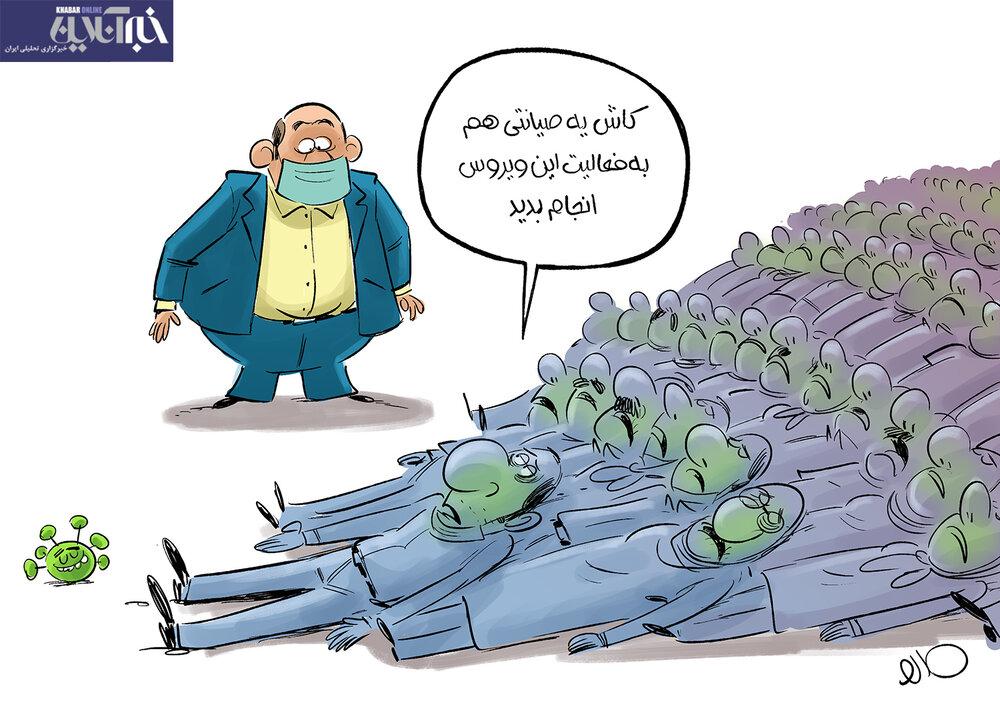 کاریکاتور/ چه میکنه این ویروس دلتا!