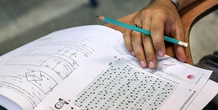 شناسنامه آزمون سراسری 1400 منتشر شد