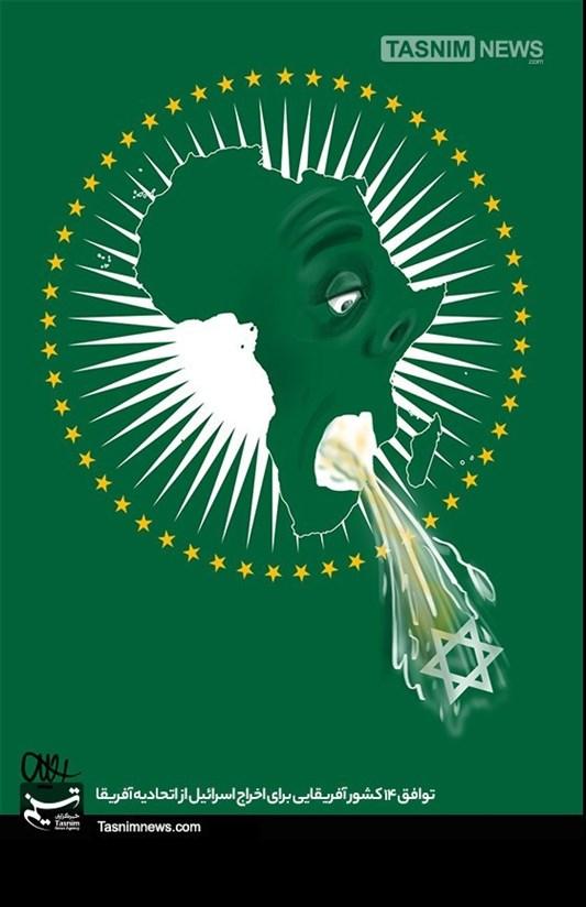 طرح/ توافق برای اخراج اسرائیل از اتحادیه آفریقا