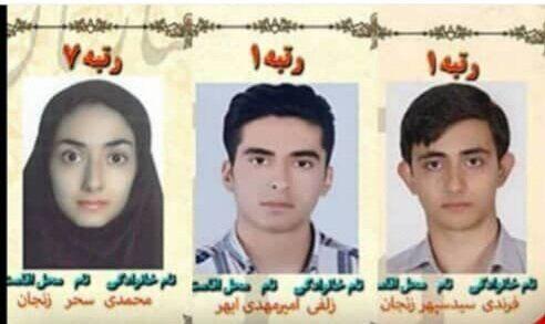 کسب رتبههاي برتر کنکور توسط ۳ دانشآموز زنجاني