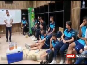 ویدیویی از رختکن پیکان پیش از دیدار با پرسپولیس