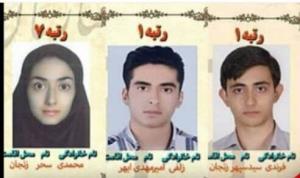 کسب رتبههای برتر کنکور توسط ۳ دانشآموز زنجانی