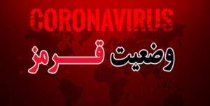 بستری ۳۸۰ بیمار کرونایی طی ۲۴ ساعت گذشته در خوزستان