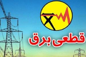 برنامه قطع برق خرمآباد امروز ۱۰ مرداد