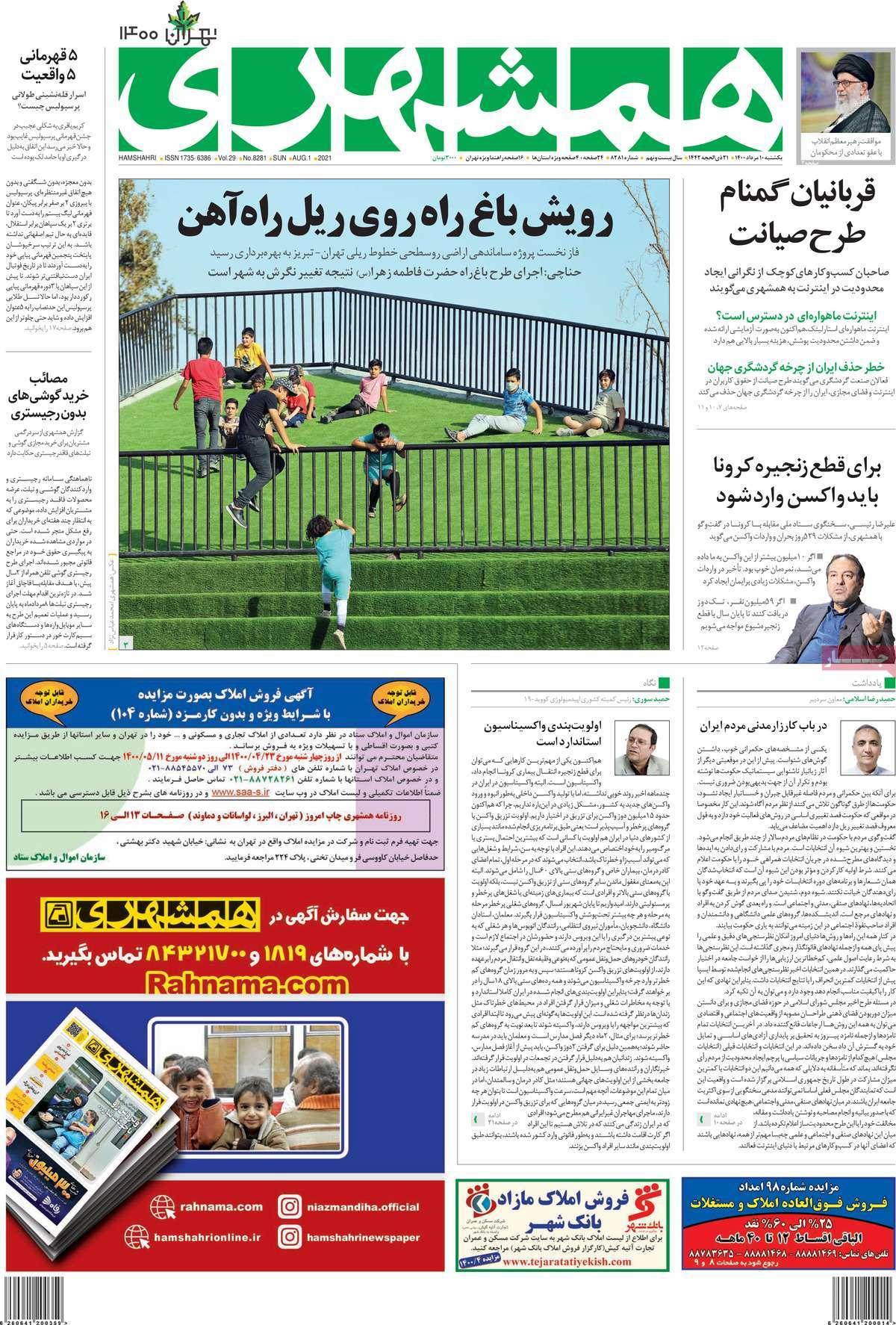 صفحه اول روزنامه  همشهری