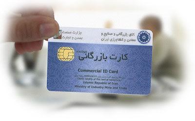 رشد ۴۴ درصدي صدور کارت بازرگاني در بهار ۱۴۰۰