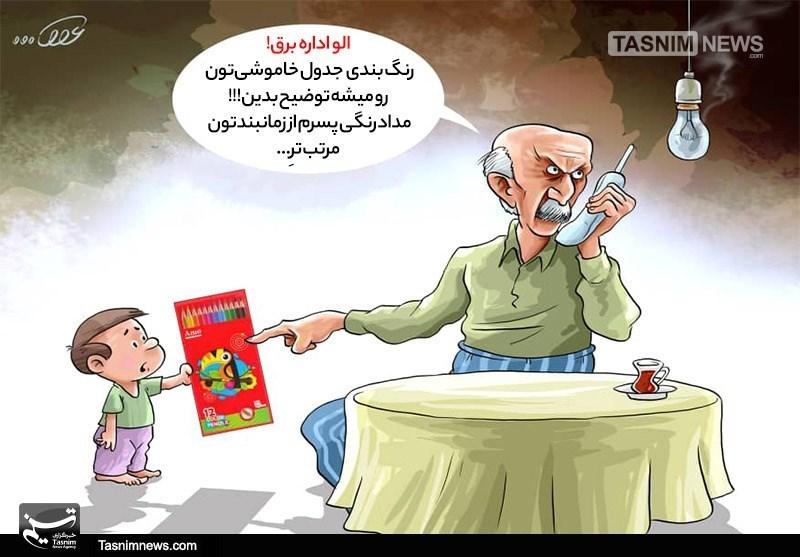 کاریکاتور/ بیتدبیری در قطع برق و نارضایتی شهروندان!