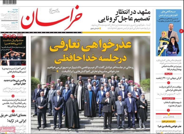 روزنامه خراسان/ عذرخواهی تعارفی در جلسه خداحافظی