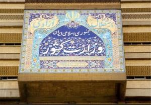 اقدامات ۸ ساله دفتر زنان و خانواده وزارت کشور تشریح شد