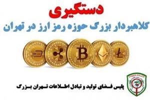دستگیری کلاهبردار بزرگ حوزه رمز ارز در تهران