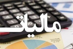 جزئیات ارائه پروفایل مالیاتی به هر ایرانی
