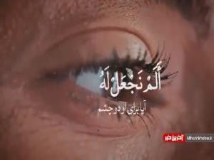 فرازی زیبا از سوره مبارکه بلد با صدای استاد مرحوم سعید مسلم