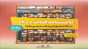 فروش بیش از ۱۱ میلیارد تومانی در روزهای ابتدایی اجرای طرح تابستانه کتاب
