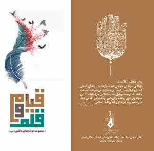 تازه های نشر/ کتاب «قیام و قلم»  از سوی هیأت رزمندگان اسلام منتشر شد