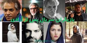 گفتوگو با عوامل و بازیگران سریال جدید «بعد از آزادی»