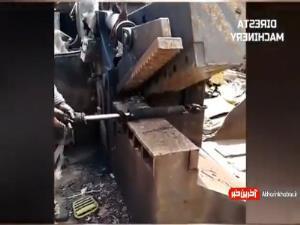 دستگاهی که می تواند هر وسیله آهنی را خرد کند!