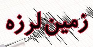 زلزله «هجدک» کرمان را لرزاند