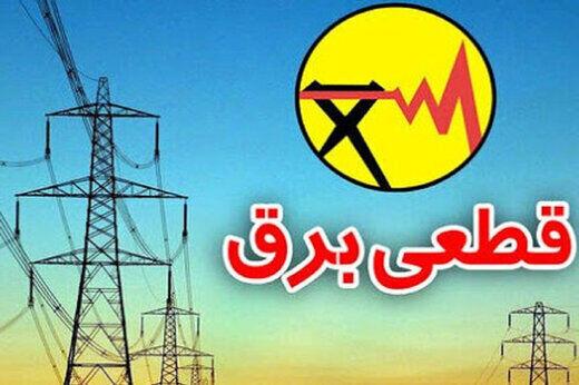 برنامه خاموشي احتمالي برق سمنان در پنجشنبه ۱۴ مردادماه اعلام شد
