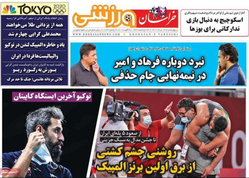روزنامه خراسان ورزشی