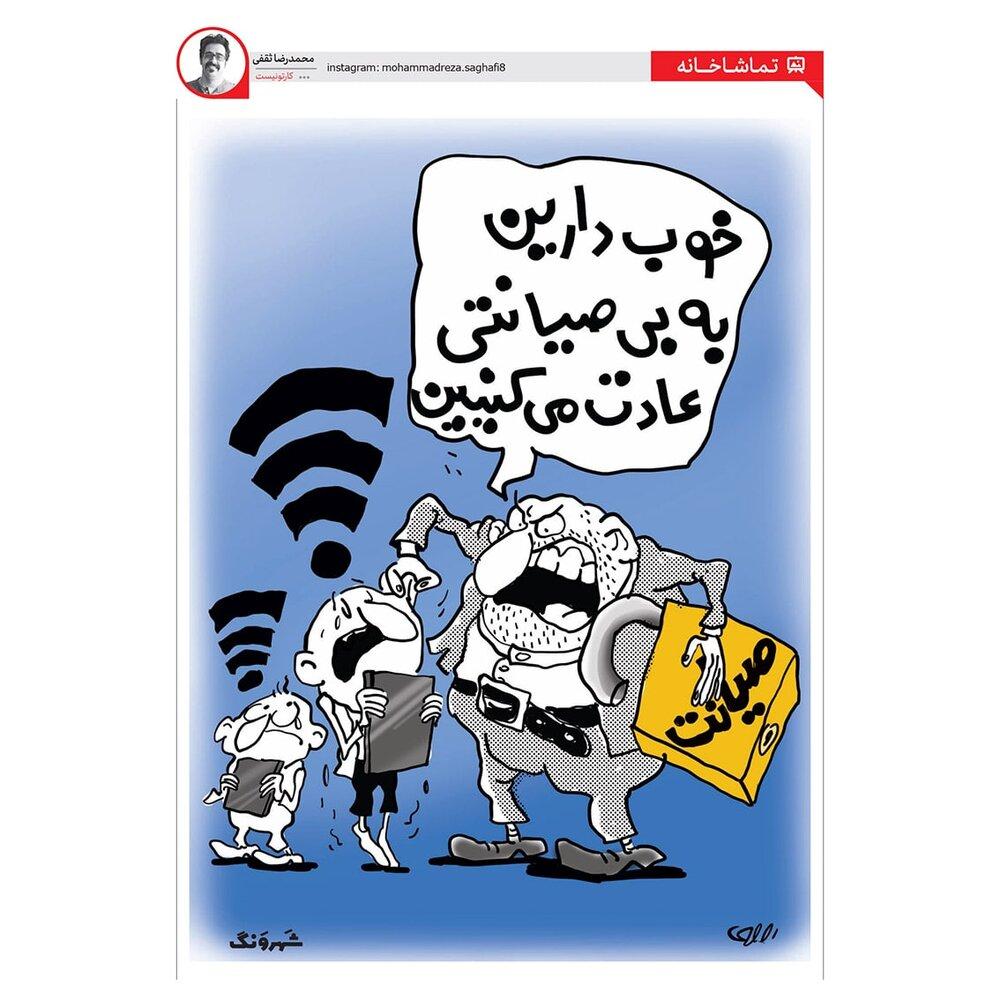 کاریکاتور/ اینجوری میخوان ما رو صیانت کنن!