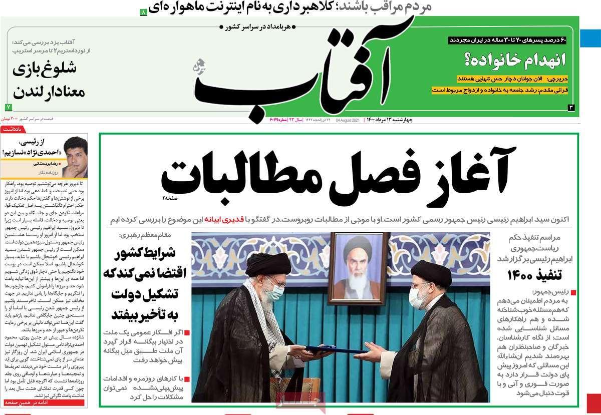 صفحه اول روزنامه آفتاب یزد