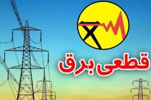 برنامه خاموشی احتمالی برق سمنان در پنجشنبه ۱۴ مردادماه اعلام شد