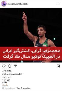 تبریک محسن تنابنده برای طلایی شدن محمدرضا گرایی