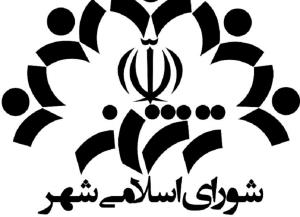 رئیس شورای اسلامی شهر شیروان انتخاب شد