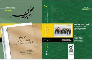 تازه های نشر/ گزارش مذاکرات هستهای در قالب ۵ جلد کتاب منتشر شد