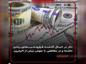 روحانی با دلار چه کرد؟