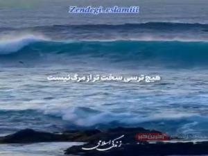 آیت الله مجتهدی تهرانی؛ از چیزی نترسید جز مرگ