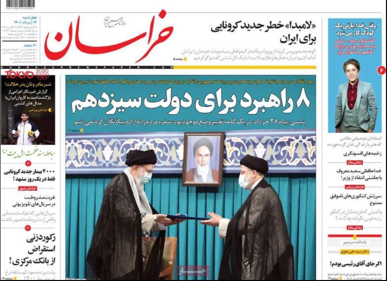روزنامه خراسان/ 8 راهبرد برای دولت سیزدهم