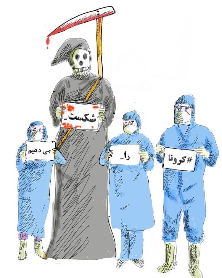کاریکاتور/ خطر مرگ به کادر درمان رسید!