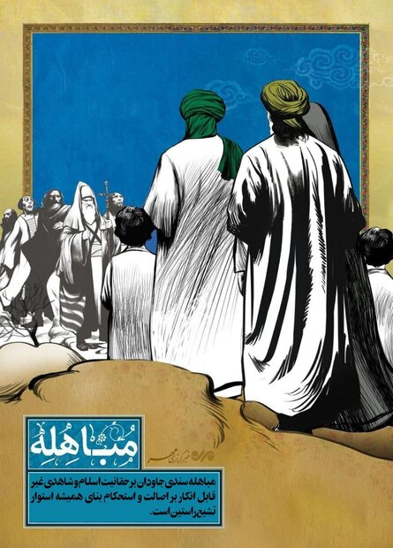 طرح/ مباهله سندی جاودان بر حقانیت اسلام