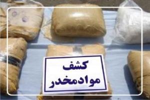 کشف ۴۱۰ کیلوگرم مواد مخدر در مرزهای خراسان رضوی