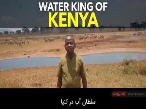 سلطان آب در کنیا این کشور را نجات میدهد!