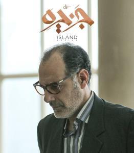 بهنام تشکر جدیدترین بازیگر سیروس مقدم در «جزیره»