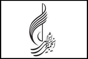 فراخوان خرید آلبوم از ناشران موسیقی ایران منتشر شد