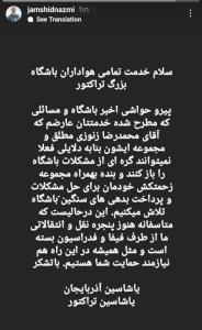 شوک بزرگ به تبریز؛ پایان همکاری زنوزی با تراکتور