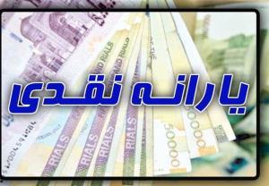 یارانه نقدی مرداد چهارشنبه واریز میشود