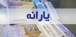 یارانه نقدی مرداد ۱۴۰۰ امشب واریز میشود