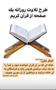 طرح تلاوت  روزانه یک صفحه از قرآن کریم