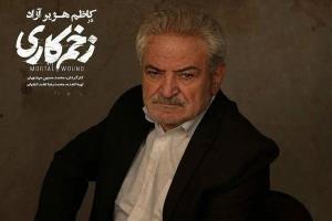 کاظم هژیرآزاد چطور برای نقش حاجی در سریال «زخم کاری» انتخاب شد؟