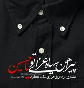 ایام سوگواری امام حسین علیه السلام تسلیت