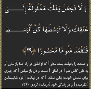 حد انفاق های مستحب در قرآن