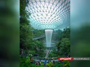 فرودگاه زیبای چانگی در سنگاپور