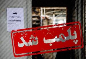 ۲۵۰ واحد صنفی متخلف از دستورالعمل های تعطیلی کرونایی در تهران پلمب شد