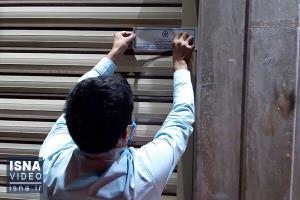 پلمب واحد های صنفی متخلف در طرح پیشگیری از بیماری کرونا در نوشهر