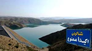 ممنوعیت شنا در دریاچه سدها و تاسیسات آبی همدان