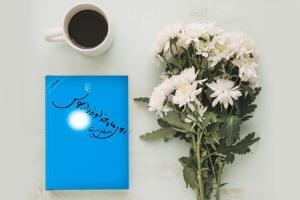نود و سومین چاپ رمان «روی ماه خداوند را ببوس» در بازار کتاب